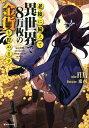 bookfan 2号店 楽天市場店で買える「老後に備えて異世界で8万枚の金貨を貯めます/FUNA【1000円以上送料無料】」の画像です。価格は1,296円になります。