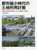 都市縮小時代の土地利用計画多様な都市空間創出へ向けた課題と対応策