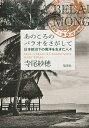 あのころのパラオをさがして 日本統治下の南洋を生きた人々/寺尾紗穂【1000円以上送料無料】