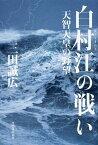 白村江の戦い 天智天皇の野望/三田誠広【1000円以上送料無料】