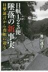 日航123便墜落の新事実 目撃証言から真相に迫る/青山透子【1000円以上送料無料】