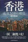 香港 返還20年の相克/遊川和郎【1000円以上送料無料】