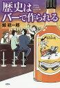 歴史はバーで作られる/鯨統一郎【1000円以上送料無料】