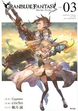 グランブルーファンタジー volume.03/Cygames/cocho【1000円以上送料無料】