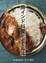 南インド料理とミールス/ナイル善己【1000円以上送料無料】