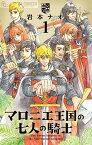 マロニエ王国の七人の騎士 1/岩本ナオ【1000円以上送料無料】