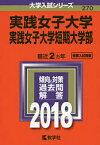 実践女子大学 実践女子大学短期大学部 2018年版【1000円以上送料無料】