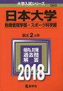 日本大学 危機管理学部 スポーツ科学部 2018年版【1000円以上送料無料】