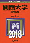 関西大学 後期日程 2018年版【1000円以上送料無料】