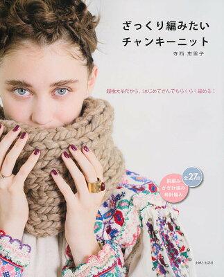 ざっくり編みたいチャンキーニット