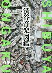 渋谷音楽図鑑/牧村憲一/藤井丈司/柴那典【1000円以上送料無料】