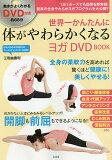 世界一かんたんに体がやわらかくなるヨガDVD BOOK/三和由香利【1000円以上送料無料】