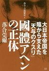 國體アヘンの正体 大日本帝国を陰から支えた「天与のクスリ」/落合莞爾【1000円以上送料無料】
