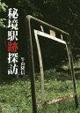 秘境駅跡探訪/牛山隆信【1000円以上送料無料】