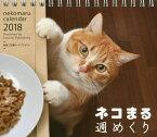 カレンダー '18 ネコまる週めくり/ネコまる編集部【1000円以上送料無料】