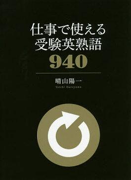 仕事で使える受験英熟語940/晴山陽一【1000円以上送料無料】