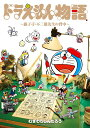 ドラえもん物語〜藤子・F・不二雄先生の背中〜/むぎわらしんたろう【1000円以上送料無料】
