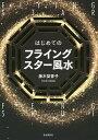 はじめてのフライングスター風水/藤木梨香子【1000円以上送料無料】