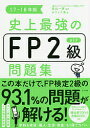 史上最強のFP2級AFP問題集 17-18年版/高山一恵/オフィス海【1000円以上送料無料】