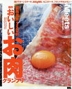 関西おいしいお肉グランプリ 関西肉本150軒【1000円以上送料無料】