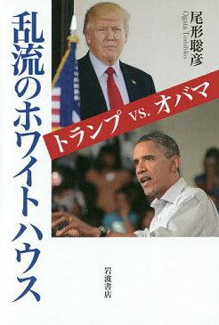 乱流のホワイトハウス トランプvs.オバマ/尾形聡彦【1000円以上送料無料】