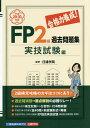 合格力養成!FP2級過去問題集 平成29-30年版実技試験編/日建学院【1000円以上送料無料】