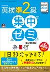 DAILY20日間英検準2級集中ゼミ 一次試験対策【1000円以上送料無料】