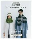 太糸で編むマフラー・帽子・スヌード