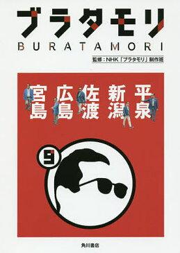 ブラタモリ 9/NHK「ブラタモリ」制作班【1000円以上送料無料】