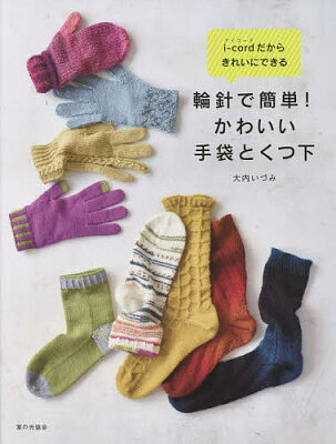 輪針で簡単!かわいい手袋とくつ下