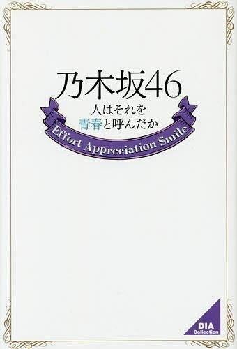乃木坂46 人はそれを青春と呼んだか Effort Appreciation Smile【1000円以上送料無料】