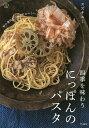 四季を味わうにっぽんのパスタ/スズキエミ【1000円以上送料無料】