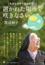 置かれた場所で咲きなさい 大きな文字で読みやすい/渡辺和子【1000円...