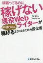 頑張ってるのに稼げない現役Webライターが毎月20万円以上稼げるようになるための強化……