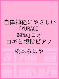 自律神経にやさしい「YURAGI 005a」コオロギと親指ピアノ/松本ちはや【1000円以上送料無料】