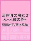 夏宵町の魔女さん−人形の館−/皆川純子/岡本理絵【1000円以上送料無料】