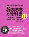 Web制作者のためのSassの教科書 Webデザインの現場で必須のCSSプリプロセッサ/平澤隆/森田壮【1000円以上送料無料】