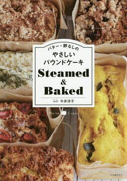 バター・卵なしのやさしいパウンドケーキSteamed & Baked/今井洋子/レシピ【1000円以上送料無料】