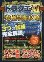 bookfan 2号店 楽天市場店で買える「ドラクエ11過ぎ去りし時を求めて究極禁断攻略【1000円以上送料無料】」の画像です。価格は979円になります。