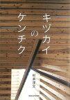 キヅカイのケンチク/杉本洋文【1000円以上送料無料】