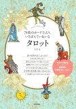 78枚のカードで占う、いちばんていねいなタロット/LUA【1000円以上送料無料】