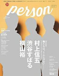 TVガイドperson vol.61【1000円以上送料無料】
