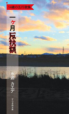一ケ月反抗期 14歳の五行歌集/水源カエデ【1000円以上送料無料】