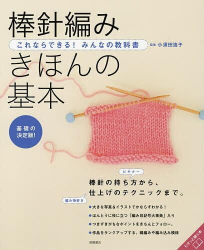 棒針編み きほんの基本 基礎の決定版!