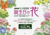 カレンダー '18 誕生日の花【1000円以上送料無料】