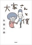 大家さんと僕/矢部太郎【1000円以上送料無料】
