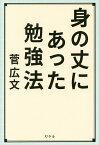 身の丈にあった勉強法/菅広文【1000円以上送料無料】