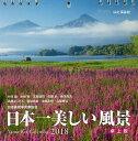 カレンダー '18 日本一美しい風景【1000円以上送料無料】