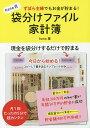 ずぼら主婦でもお金が貯まる!hana式袋分けファイル家計簿/hana【1000円以上送料無料】
