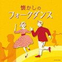 ザ・ベスト 懐かしのフォークダンス【1000円以上送料無料】